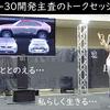 【終わらない挑戦】MX-30開発者のお話を聞いてきました