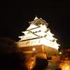 どんどん変わっていく大阪城