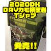 【ドランクレイジー】BASSをアメコミ風タッチにしたアパレル「2020DKDRYカモ柄忍者Tシャツ」発売!