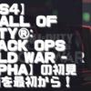 【初見動画】PS4【Call of Duty®: Black Ops Cold War - Alpha】を遊んでみての感想!