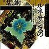 【2213冊目】D・P・ウォーカー『ルネサンスの魔術思想』