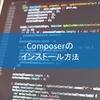 Composerのインストール