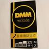 DMM mobile SIMカードのエントリーパッケージが届いた