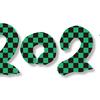 新年の御挨拶と目標設定のコツ