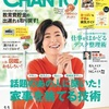 【雑誌掲載のお知らせ】CHANTO(チャント)2018年11月号