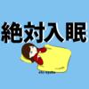 【絶対入眠】考え事のせいで眠れないときの寝る方法!効果バツグン
