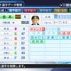 パワプロ2018 金本知憲(2010)パワナンバー