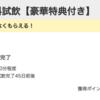 【モッピー】木の舟 プーアル茶無料試飲で2,000pt(2,000円)!  アンケート回答で豪華特典も♪