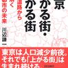 なぜ東京はいつまでも若々しいのか? 『東京 上がる街・下がる街 鉄道・道路から読み解く巨大都市の未来』川辺謙一著