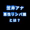 笠井アナの悪性リンパ腫、生存率7割、そもそも悪性リンパ腫とは?