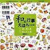季節と漢字のお勉強