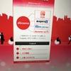 【ネット環境】ドコモWi-Fi月額300円プランのID等確認方法