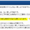 ユナイテッド航空の成田=ホノルル便、ビジネスクラスが予約できました