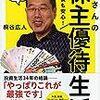 『定年後も安心!桐谷さんの株主優待生活』を読みました。株主優待はやっぱり家計の強い味方になる存在だなと実感!