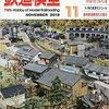 『月刊 鉄道模型趣味(TMS) 2019 12 No.935』 機芸出版社