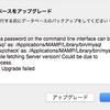 MAMPのMySQLアップグレードでエラーになるのを解消する