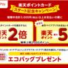 【4/19~5/16】(楽天ポイント)東急ハンズで楽天ポイントスタートキャンペーン!期間中、楽天ポイント最大5倍還元!