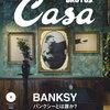 バンクシー展に行く前に読む。『Casa BRUTUS No.240』バンクシーとは誰か?