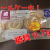ナチュラルローソンの低糖質ロールケーキ!ブランのしっとりバニラロール 糖質9.7g!