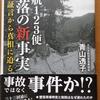 重版決定のお知らせ 日航123便墜落の新事実~目撃証言から真相に迫る 青山透子