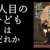 『かがみの孤城』(辻村深月・著)のレビュー