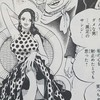 ONE PIECE ブログ[七十二巻] 第712話〝ヴァイオレット〟 感想