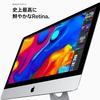 レビュー・感想。iMac 新型 2017、27インチ 5K。CPU、SSDの速度。メモリ増設方法。良いところ、イマイチなところ。スペック・仕様