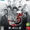 #867 『End of Rematch』(福山光晴/龍が如く5 夢、叶えし者/PS3)