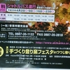 4月22日、23日 なすっこ出店情報 手づくり登り窯フェスタ(安芸市内原野陶芸館)で16時より販売します。