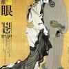 東京ステーションギャラリーの「コレクター福富太郎の眼」展を見る