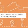 REST APIのレスポンスJSONでデータが無い時の表現