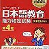 日本語教育能力検定試験【自己採点結果】