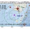 2017年08月14日 10時57分 種子島近海でM3.0の地震