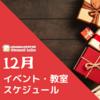 【2020年12月】イベント・教室スケジュール