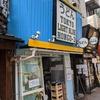 トウキョウライトブルーホンゴー3 (本郷3丁目駅)立ち食いなのにうどんの食感と揚げたて天ぷらがハイクオリティ