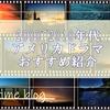 へたれな関目のおすすめ海外ドラマ~2000年代から2010年代編~