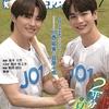 報知高校野球 7月号 6/17発売 表紙は拓実くんと豆ちゃん
