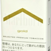 【タバコレビュー】マルボロ・ゴールド・ボックス(金マル)