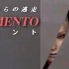 DEMENTO【#20】 投稿!