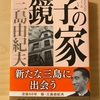『鏡子の家』三島由紀夫/鏡を通して自己をみつめる