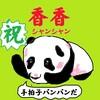 シャンシャン香香に上野パンダ赤ちゃんの名前決まり!ではしゃんしゃんしゃん…