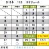 11月第4週~第5週の営業スケジュール