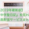 【2019年最新版】『中学聖日記』を見れる動画配信サービスまとめ