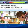【選手作成】サクスペ「アスレテース高校 野手作成② 色々テスト中」