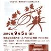 豊橋交響楽団コンサート
