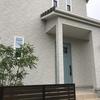 「積水ハウス」で「注文住宅」の建築を検討した話