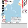 猫と二役 銀幕デビュー Kis-My-Ft2 北山宏光さんが表紙! 読売ファミリー2月13日号のご紹介
