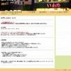 一万円選書に応募してみた ~北海道砂川市 いわた書店~