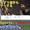 スマブラ選手もスポンサーする有名e-Sportsチーム「Team Liquid」から高級ヘッドセットをご提供いただきました!