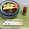 【ミニチュアフード】樹脂粘土とレジンで天ぷら蕎麦を作ってみよう